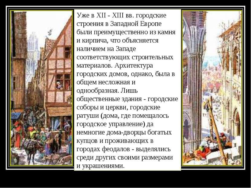 Уже в XII - XIII вв. городские строения в Западной Европе были преимущественн...