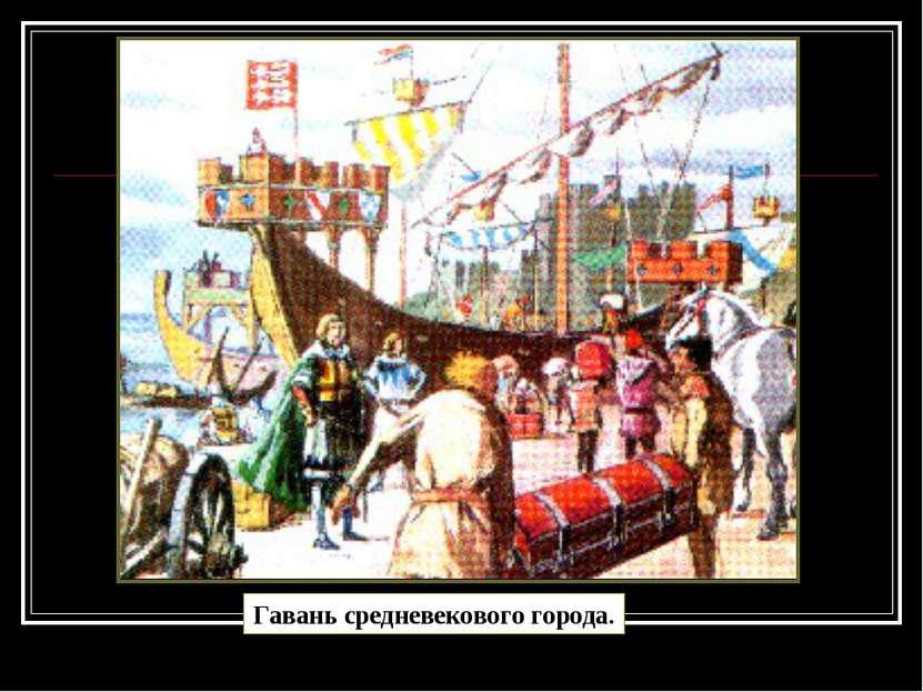 Гавань средневекового города.
