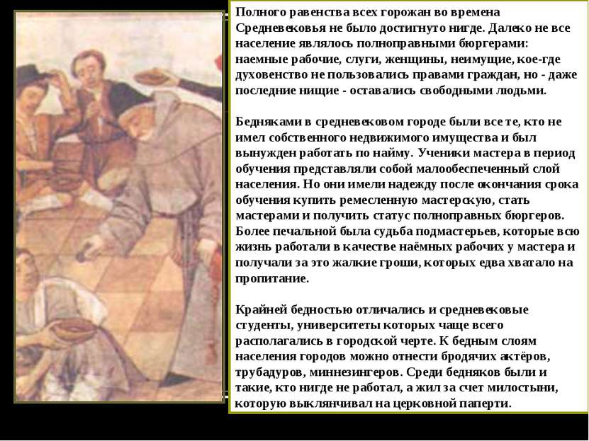 Полного равенства всех горожан во времена Средневековья не было достигнуто ни...