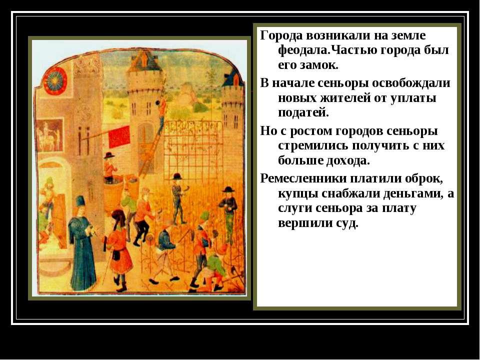 Города возникали на земле феодала.Частью города был его замок. В начале сеньо...