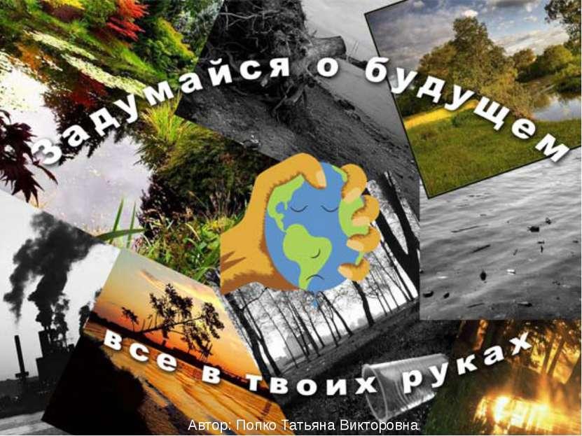 Автор: Попко Татьяна Викторовна