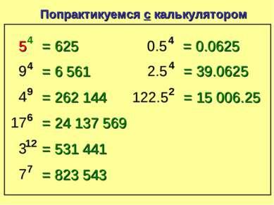 5 4 Попрактикуемся с калькулятором = 625 9 4 = 6 561 4 9 = 262 144 17 6 = 24 ...