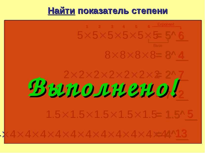 Найти показатель степени 5×5×5×5×5×5 = 5^__ 6 1 2 3 4 5 6 8×8×8×8 = 8^__ 4 2×...