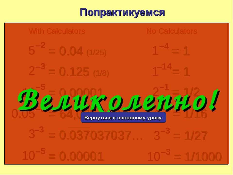 5 –2 Попрактикуемся = 0.04 (1/25) 2 –3 = 0.125 (1/8) 10 –5 = 0.00001 0.05 –6 ...