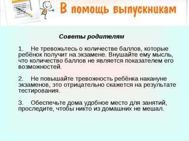 Психологическое сопровождение учащихся при подготовке к ЕГЭ Советы родителям ...
