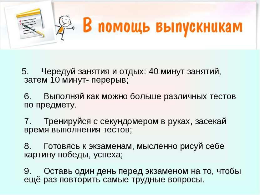 5. Чередуй занятия и отдых: 40 минут занятий, затем 10 минут- перерыв; 6....