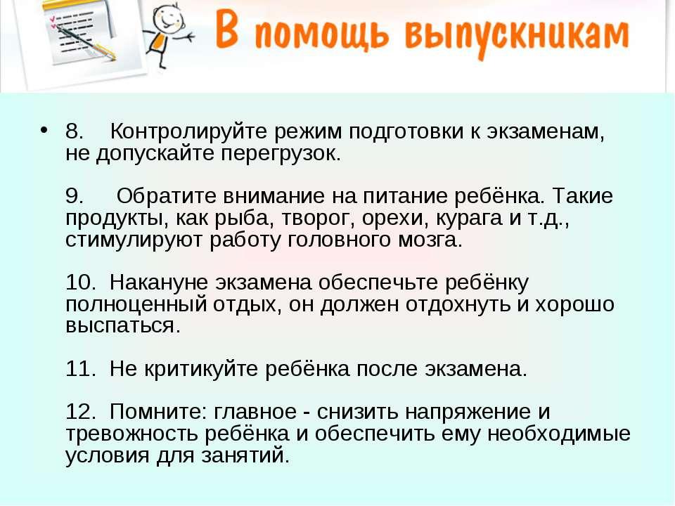 8. Контролируйте режим подготовки к экзаменам, не допускайте перегрузок. 9...