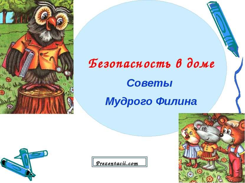 Безопасность в доме Советы Мудрого Филина Prezentacii.com
