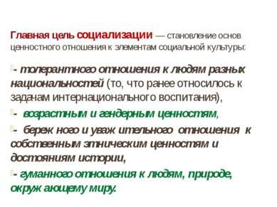 Главная цель социализации — становление основ ценностного отношения к элемент...