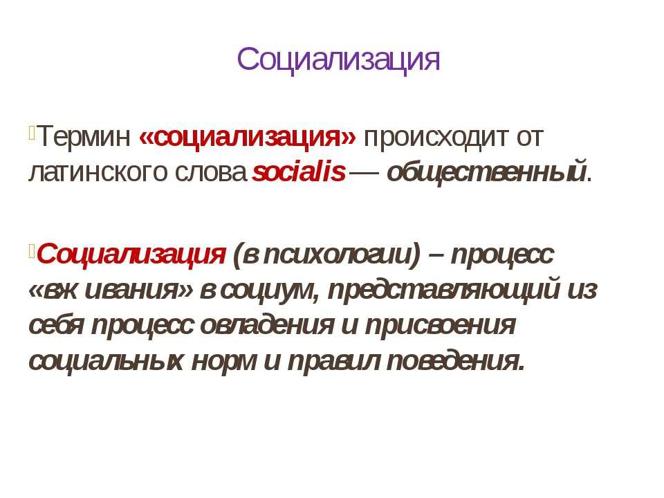 Социализация Термин «социализация» происходит от латинского словаsocialis— ...