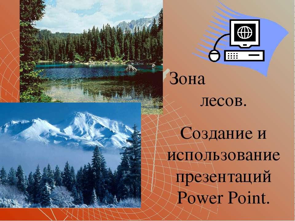 Зона лесов. Создание и использование презентаций Power Point.