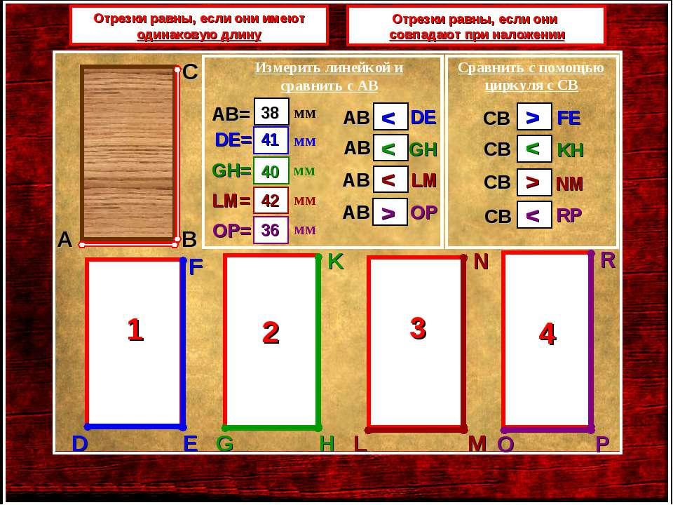 A B C D E F G H K L M N O P R 38 41 40 42 36 < < < > > < > < Отрезки равны, е...