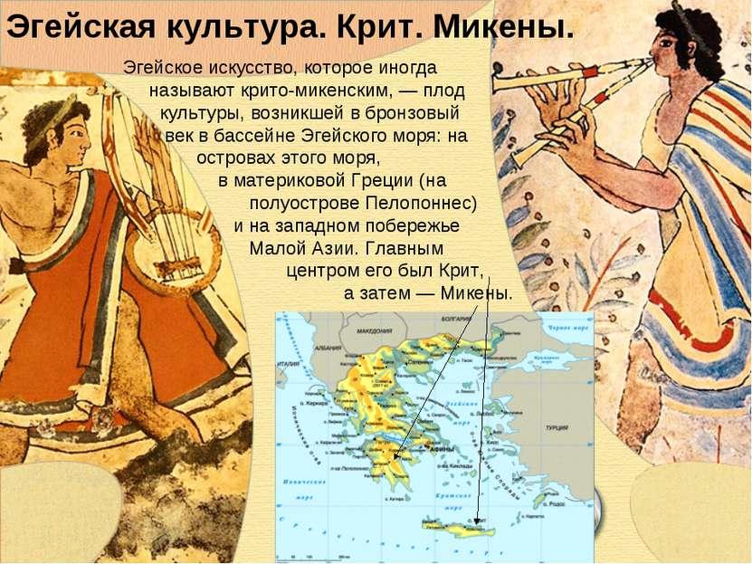 Эгейская культура. Крит. Микены. Эгейское искусство, которое иногда называют ...
