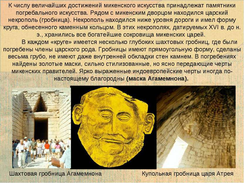 К числу величайших достижений микенского искусства принадлежат памятники погр...
