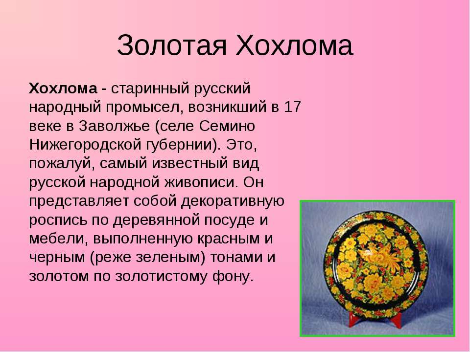 Золотая Хохлома Хохлома - старинный русский народный промысел, возникший в 17...