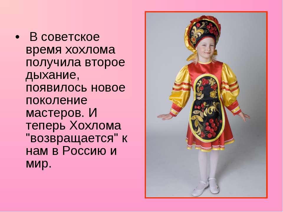 В советское время хохлома получила второе дыхание, появилось новое поколение ...