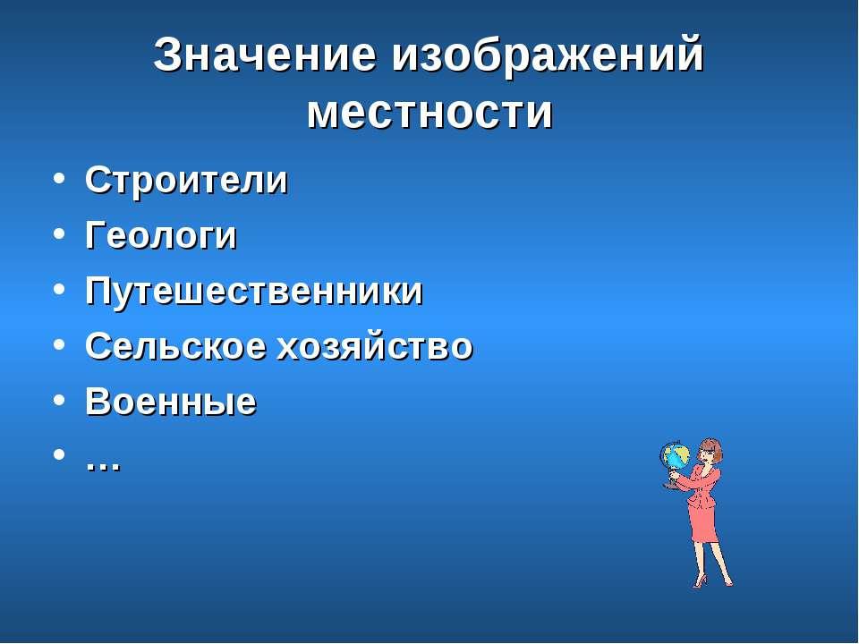 Значение изображений местности Строители Геологи Путешественники Сельское хоз...