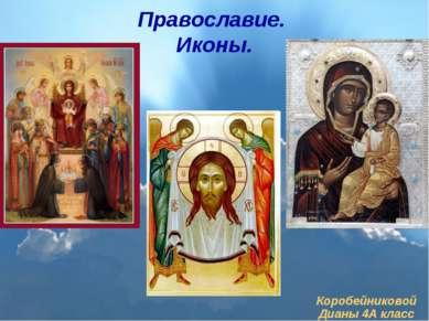 Православие. Иконы. Коробейниковой Дианы 4А класс