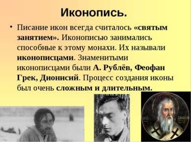 Иконопись. Писание икон всегда считалось «святым занятием». Иконописью занима...