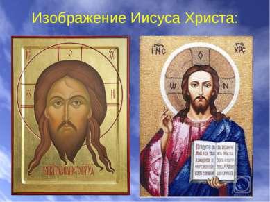 Изображение Иисуса Христа: