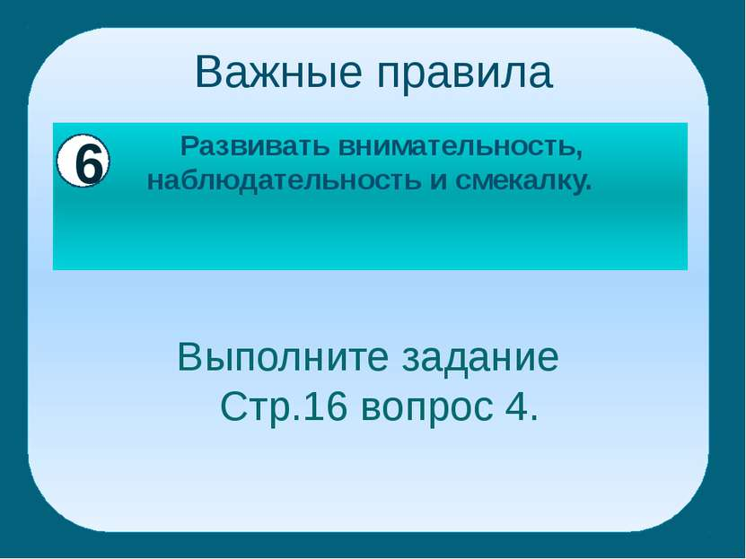 Выполните задание Стр.16 вопрос 4. Важные правила Развивать внимательность, н...