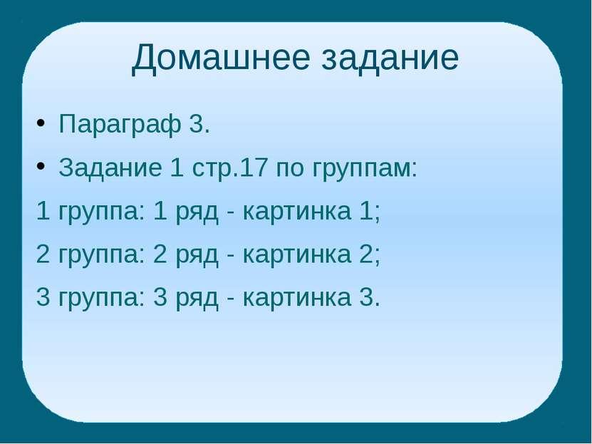 Домашнее задание Параграф 3. Задание 1 стр.17 по группам: 1 группа: 1 ряд - к...