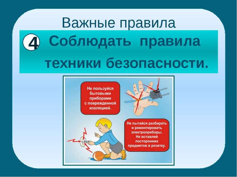 Важные правила Соблюдать правила техники безопасности. 4