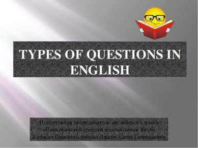 TYPES OF QUESTIONS IN ENGLISH Подготовила преподаватель английского языка «Пи...