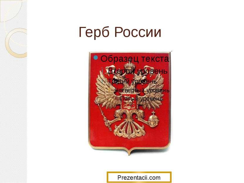 Герб России Prezentacii.com