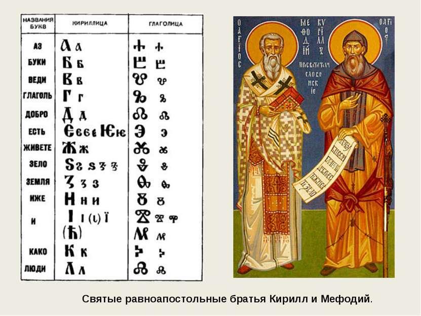 Святые равноапостольные братья Кирилл и Мефодий.