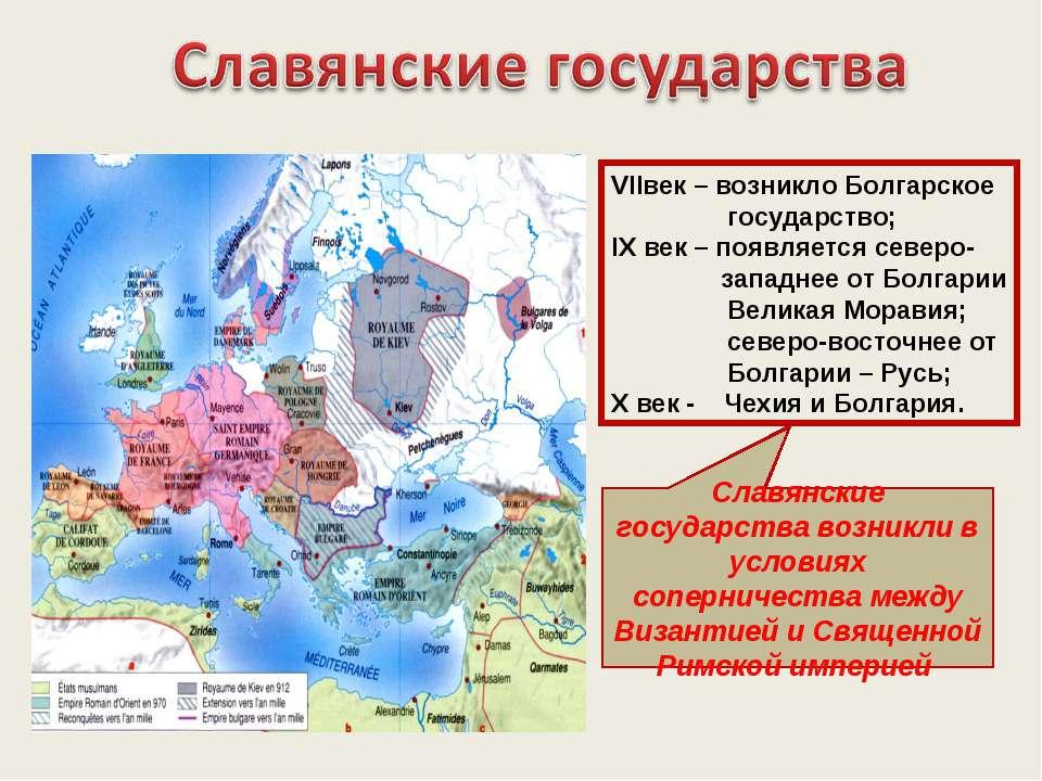 VIIвек – возникло Болгарское государство; IX век – появляется северо- западне...