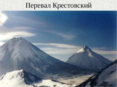Перевал Крестовский