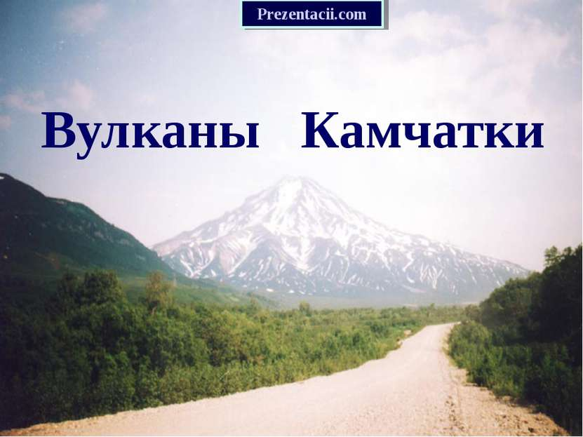 Вулканы Камчатки Prezentacii.com