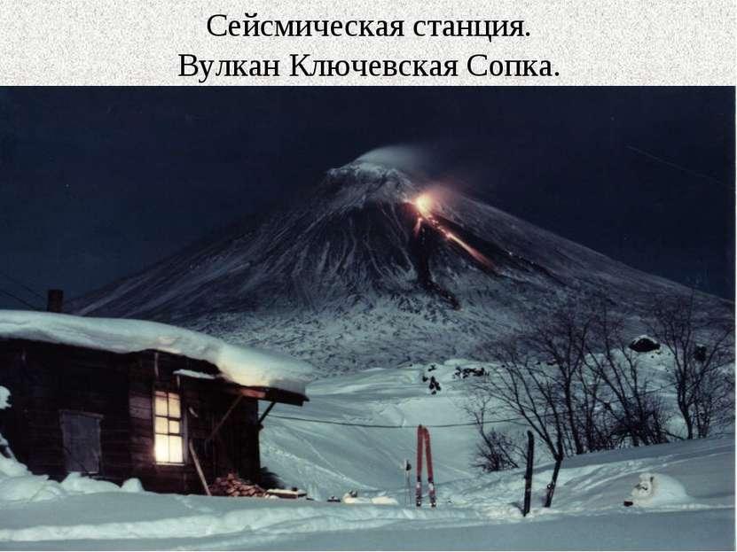 Сейсмическая станция. Вулкан Ключевская Сопка.