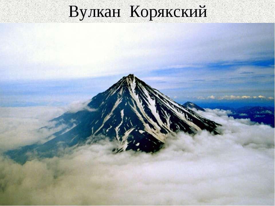 Вулкан Корякский