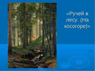 «Ручей в лесу. (На косогоре)»