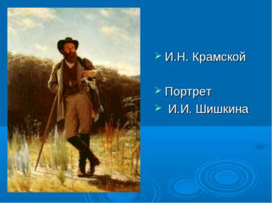 И.Н. Крамской Портрет И.И. Шишкина