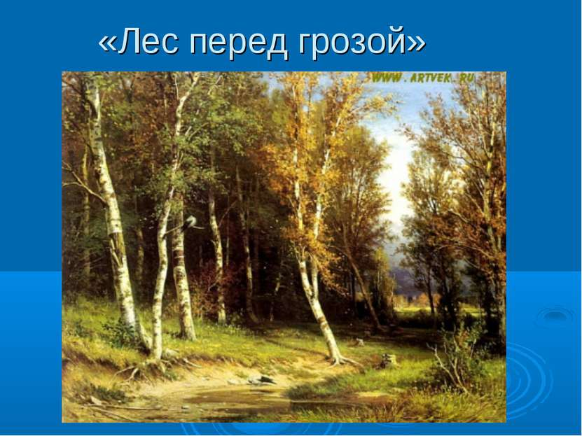 «Лес перед грозой»