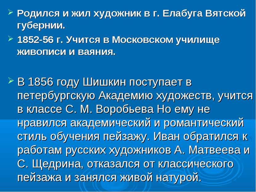 Родился и жил художник в г. Елабуга Вятской губернии. 1852-56 г. Учится в Мос...