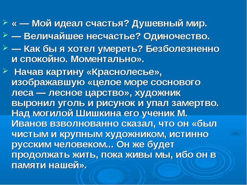 « — Мой идеал счастья? Душевный мир. — Величайшее несчастье? Одиночество. — К...