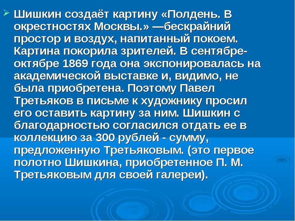 Шишкин создаёт картину «Полдень. В окрестностях Москвы.» —бескрайний простор ...