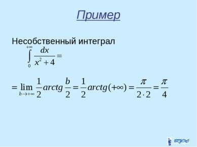 Пример Несобственный интеграл