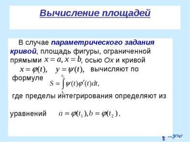 Вычисление площадей В случае параметрического задания кривой, площадь фигуры,...