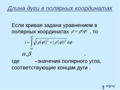 Длина дуги в полярных координатах Если кривая задана уравнением в полярных ко...