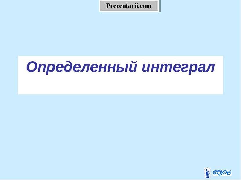 Определенный интеграл Prezentacii.com