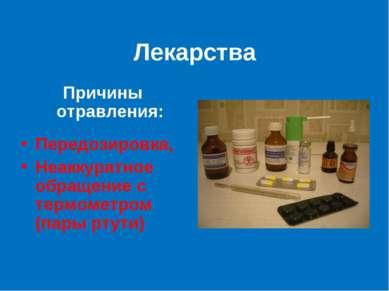 Лекарства Причины отравления: Передозировка, Неаккуратное обращение с термоме...