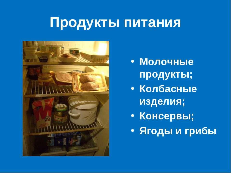 Продукты питания Молочные продукты; Колбасные изделия; Консервы; Ягоды и грибы