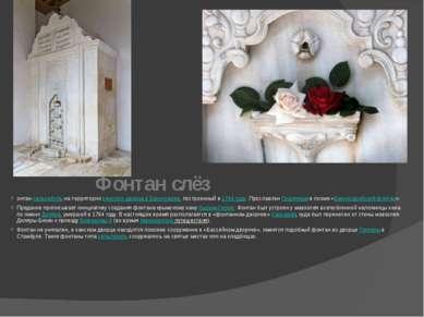 Фонтан слёз онтан-сельсебильна территорииханского дворца в Бахчисарае, пост...