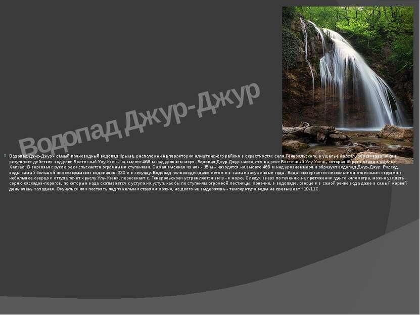 Водопад Джур-Джур Водопад Джур-Джур- самыйполноводный водопад Крыма, распол...