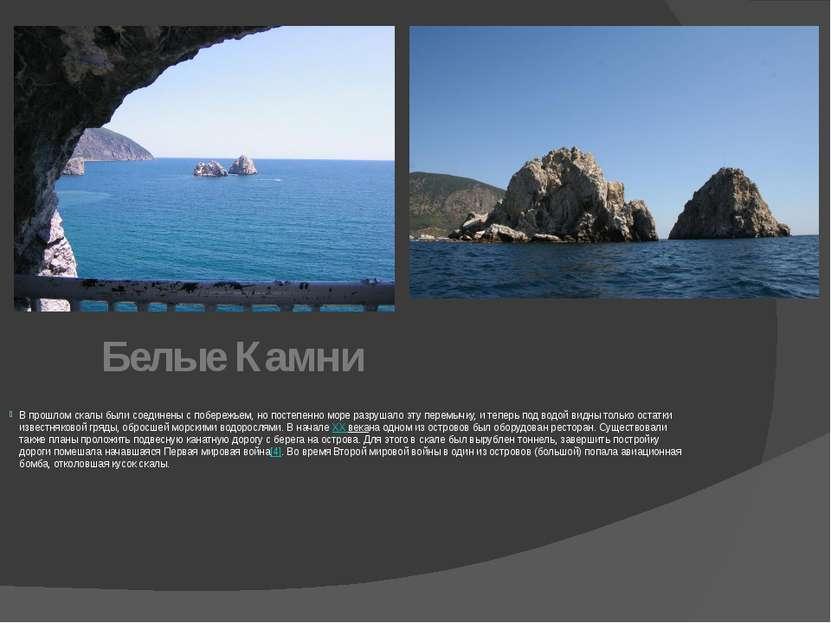 Белые Камни В прошлом скалы были соединены с побережьем, но постепенно море р...